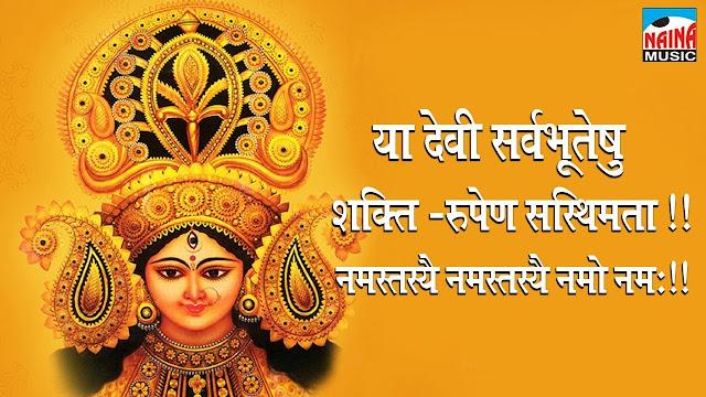 Ya Devi Sarvabhuteshu lyrics