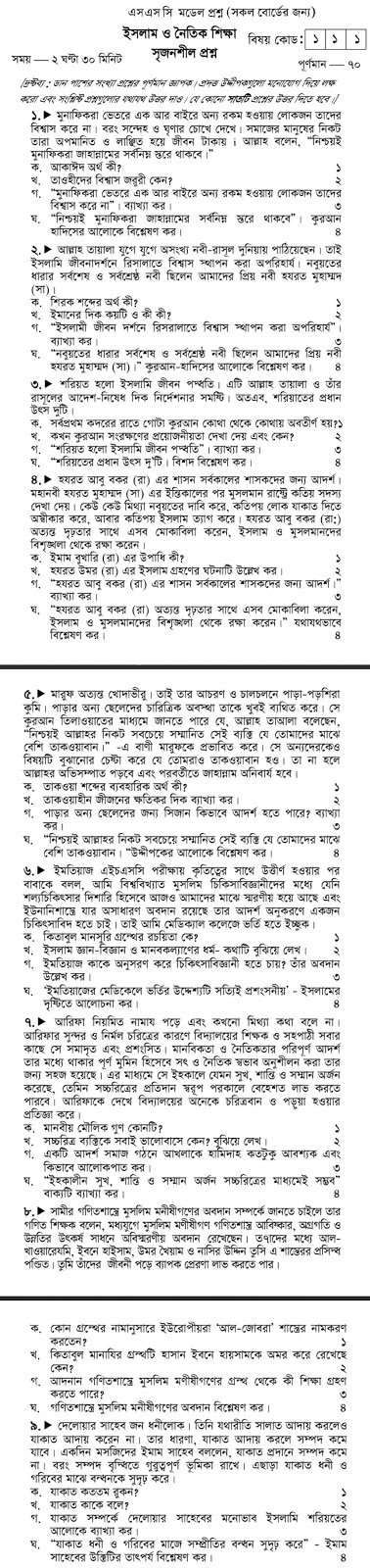 SSC Islam and moral Education Model Question