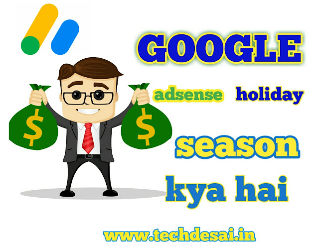 Google Adsense partner program । adsense Holiday season me extra revenue generated।