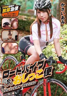 NEO-671 Kasai Ami Road Motorcycle