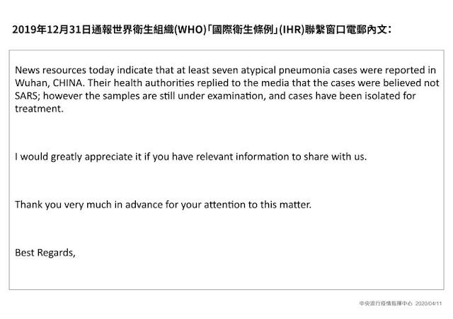 (图)台湾中央流行疫情指挥中心指挥官陈时中4月11日在记者会中公布台湾致WHO电邮全文