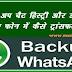 Whatsapp Chat History and Data New Phone Me Kaise Transfer Kare वाट्स अप चैट हिस्ट्री और डेटा को नए फोन में कैसे ट्रांसफर करें
