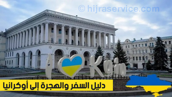 دليل الهجرة الى أوكرانيا، و طريقة طلب فيزا سياحية، و الدراسة في اوكرانيا، فيزا عمل، الزواج من اوكرانية بالتفصيل. ملف فيزا أوكرانيا للجزائريين