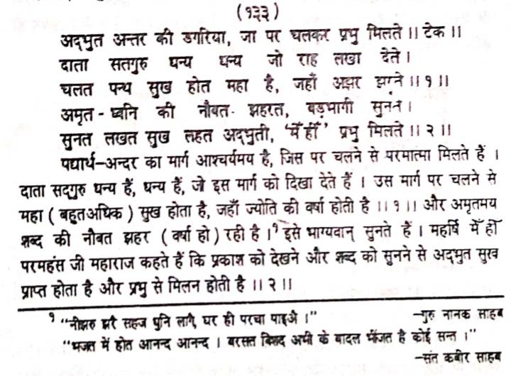 P133, How to worship God? 'अद्भुत अंतर की डगरिया,..'  महर्षि मेंहीं भजन अर्थ सहित। ईश्वर भक्ति का अद्भुत मार्ग।
