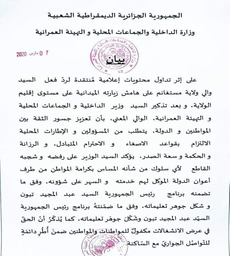 بيان وزارة الداخلية الجزائرية بخصوص فيديو