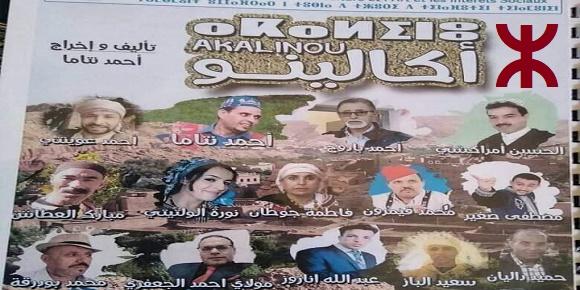 فيلم أمازيغي جديد  أكالينو AKALINOU