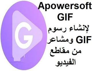 Apowersoft GIF 1.0.0.15 لإنشاء رسوم GIF ومشاعر من مقاطع الفيديو