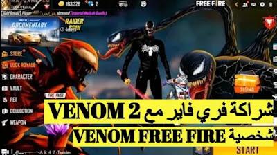 فري فاير مع شخصية فينوم 2  free fire and venom 2