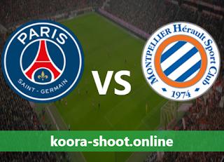 بث مباشر مباراة مونبلييه وباريس سان جيرمان اليوم بتاريخ 12/05/2021 كأس فرنسا