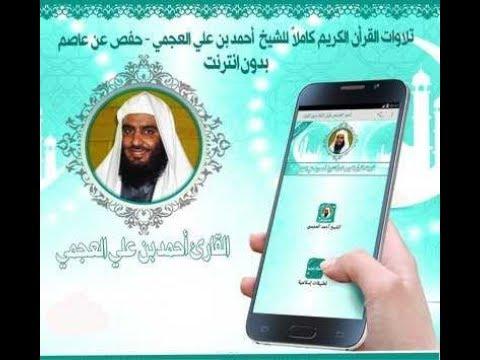 تحميل القران كامل بصوت احمد العجمي