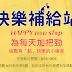 HAPPY GO 快樂補給站 答案 8/16