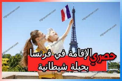 حيلة شيطانية للحصول على الإقامة في فرنسا بدون زواج وبدون عقد عمل