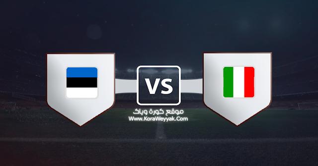 نتيجة مباراة ايطاليا وإستونيا اليوم الأربعاء في مباراة ودية