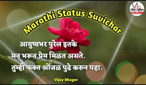 100+ जबरदस्त प्रेरणादायक सुविचार स्टेटस विथ इमेजेस | Motivational Suvichar Status with Images