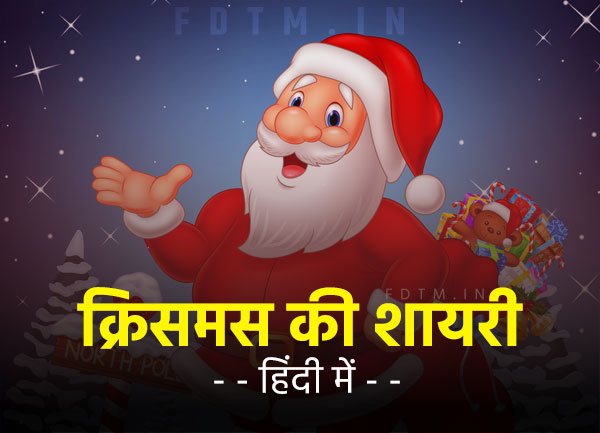 Christmas Shayari & Status in Hindi