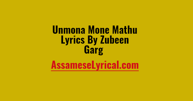 Unmona Mone Mathu Lyrics