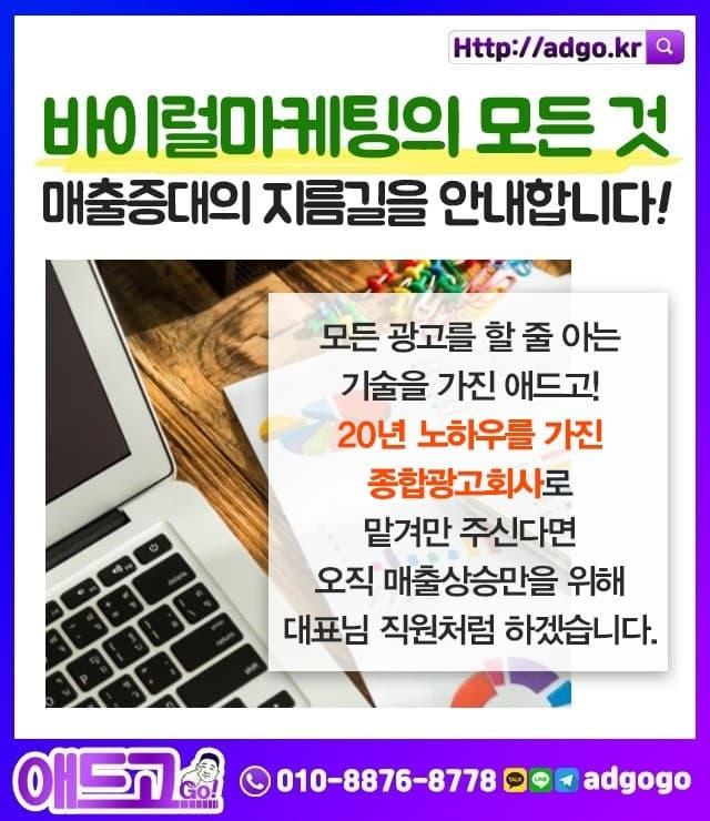 중화동SNS광고