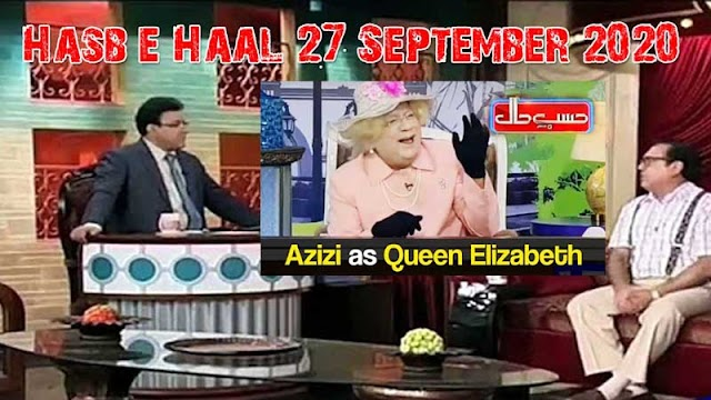 Hasb e Haal 27 September 2020 Azizi as Queen Elizabeth