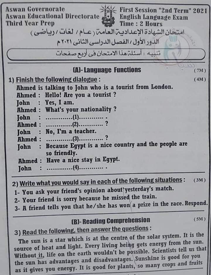 امتحان اللغة الإنجليزية محافظة اسوان الصف الثالث الإعدادى الترم الثانى 2021