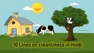 10 lines on cleanliness in hindi
