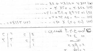 مراجعة ليلة الامتحان رياضيات للصف الرابع الابتدائي الفصل الدراسي الأول 2020