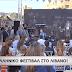 Το πρώτο Ελληνικό Φεστιβάλ στο… Λίβανο (video)