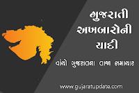 List of Gujarati Newspapers - Read Gujarat today News