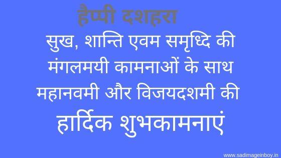 Happy Dussehra Images | Happy Dasara Image