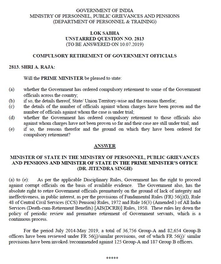 compulsory retirement of govt officials