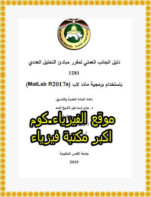 شرح كتاب عملي مقرر التحليل العددي باستخدام الماتلاب pdf