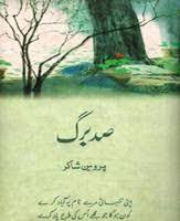 Sad E Barg By Parveen Shakir Pdf Free Download