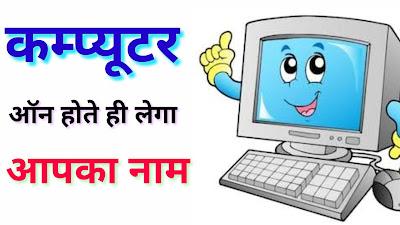 Computer on Hote Hi Lega Aapka Naam