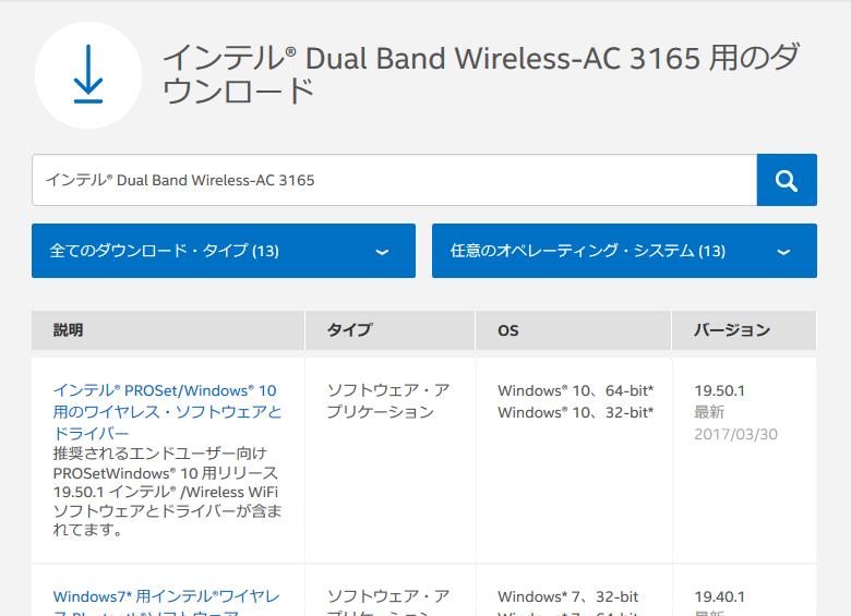 【Windows 10】Creators Update アップデートは慎重に_2