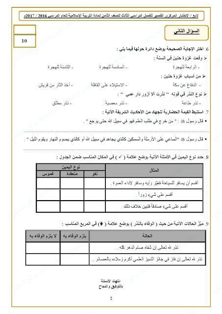 الاختبار المركزي القصير مادة التربية الاسلامية الصف الثامن الفصل الثالث