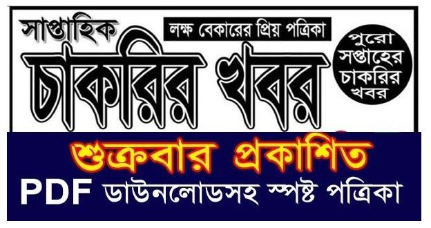 সকল সাপ্তাহিক চাকরির খবর পত্রিকা ১১ জুন ২০২১ - All Weekly Job NewsPaper 11 June 2021 - Saptahik Chakrir khobor potrika 11/06/2021