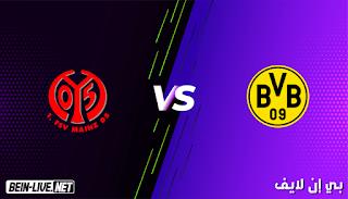 مشاهدة مباراة بوروسيا دورتموند وماينز بث مباشر اليوم بتاريخ 16-01-2021 في الدوري الالماني