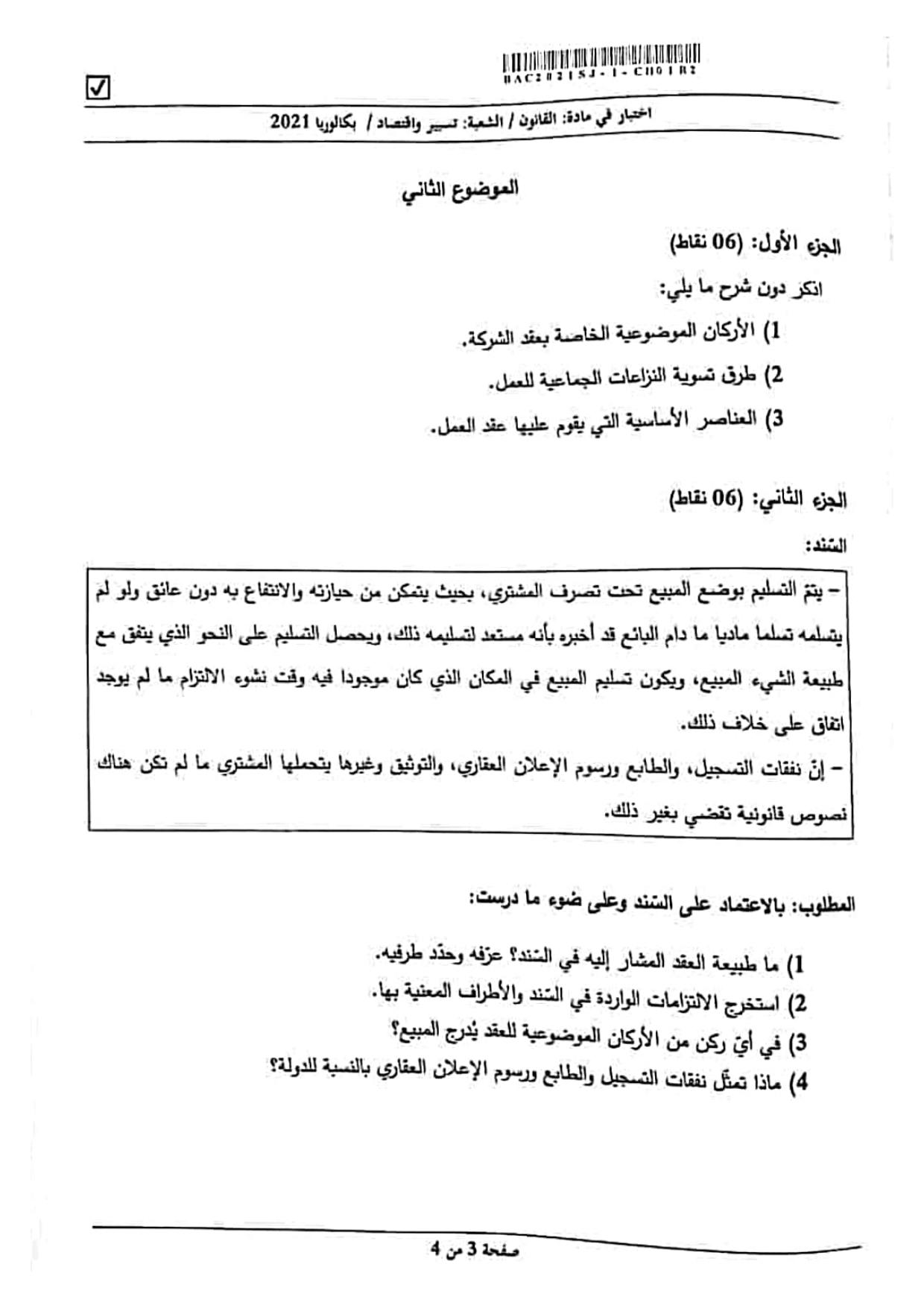 موضوع القانون بكالوريا 2021 شعبة تسيير واقتصاد بكالوريا الجزائر