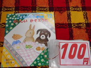 中古本 こどものとも おいしいかぞえうた100円