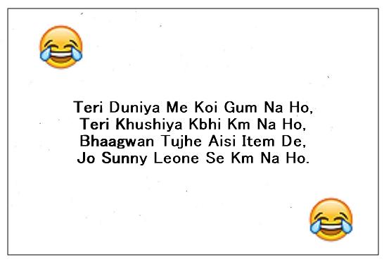 Funny Shayari For Friends