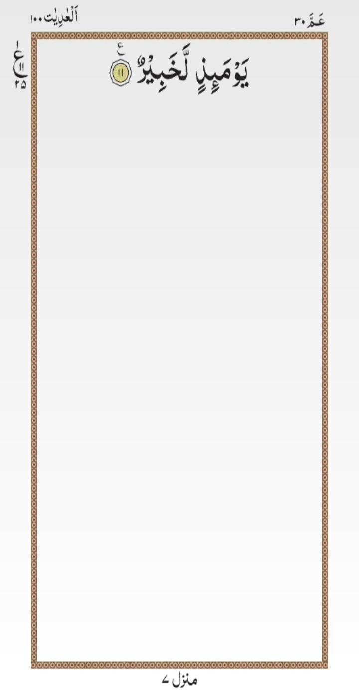 surah adiyat, surat al adiyat, al aadiyaat, wal adiyat, wal adiyat surah, surah 100, surah wal adiyat, surah al adiyat rumi, surat al adiyat mp3, surah adiyat meaning, surah adiyat with urdu translation, surah adiyat in english, surah al adiyat in english, surah adiyat translation, wal adiyat surah in english, al adiyat meaning, surah al adiyat meaning  surah al adiyat with urdu translation, surat al ngadiyat, surat wal adiyati, surah al adiyat translation, surah al adiyat english, surah al adiyat dan terjemahan, surah adiyat english translation