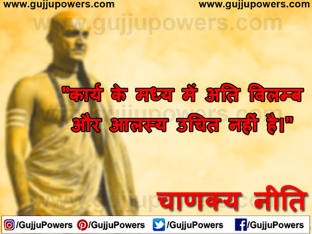 chanakya quotes in hindi for wife