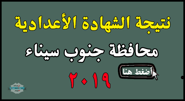 نتيجة الشهادة الاعدادية محافظة جنوب سيناء الترم الثاني 2019