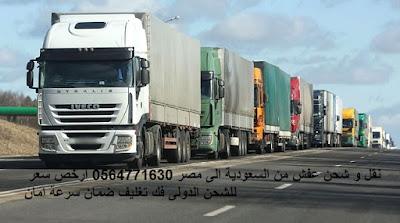 نقل و شحن عفش من الرياض الى مصر 0564771630 أرخص سعر للشحن الدولى فك تغليف ضمان سرعة امان