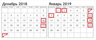 """График работы ООО """"ЮТМК"""" в период  декабрь 2018 - январь 2019"""