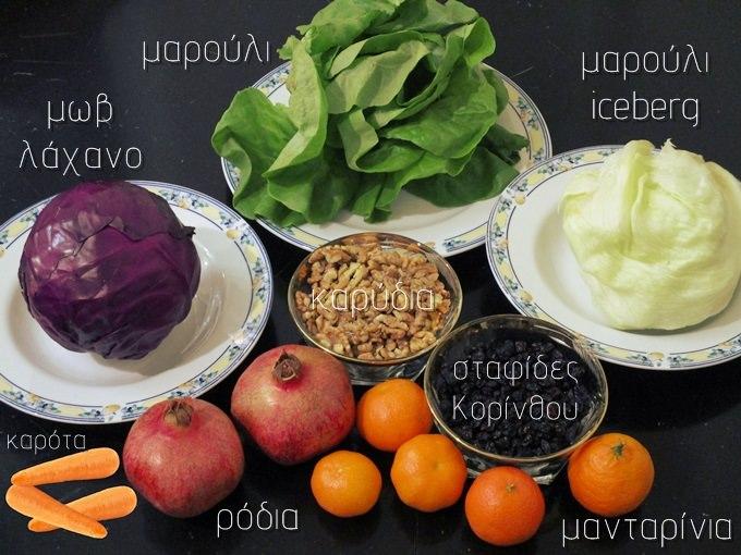 μαρούλι, μαρούλι iceberg, μωβ λάχανο, ρόδια, μανταρίνια, καρύδια, σταφίδες, καρότα