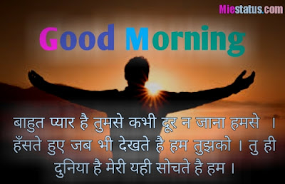 good-morning-status-shayari