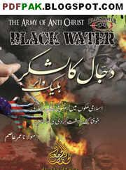 Dajjal Ka Lashkar Black Water