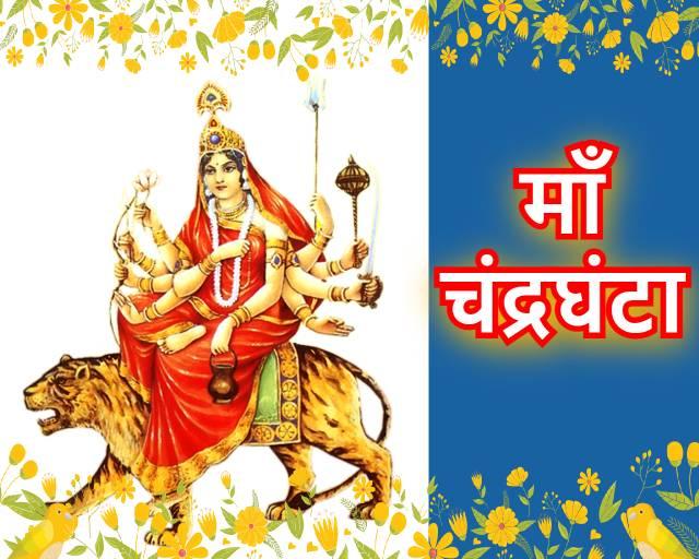 maa chandraghanta aarti lyrics hindi