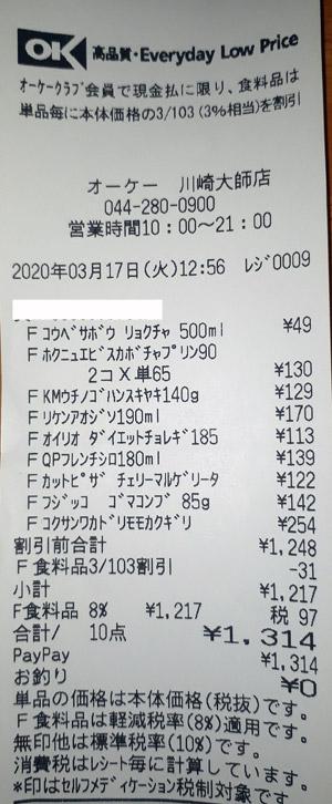 OK オーケー 川崎大師店 2020/3/17 のレシート