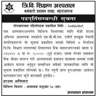 Tribhuvan University Teaching Hospital Vacancy Notice House Officer